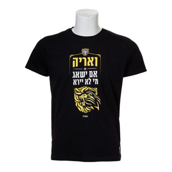 חולצה FCBJ ואריה אם לא ישאג...