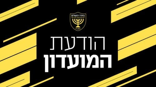 מועדון בית״ר ׳מילניום׳ ירושלים ממשיך במלחמה כנגד האלימות