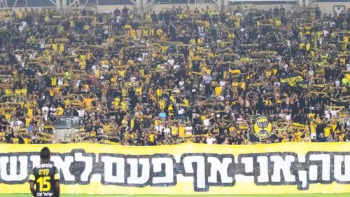 הכנות אחרונות: כל מה שצריך לדעת לקראת המשחק מול מכבי חיפה