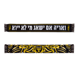 """צעיף בית""""ר ירושלים ואריה אם ישאג..."""