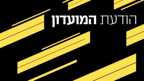 הודעת מועדון: פנייה לאוהדים והאסיפה של רוני לוי עם השחקנים