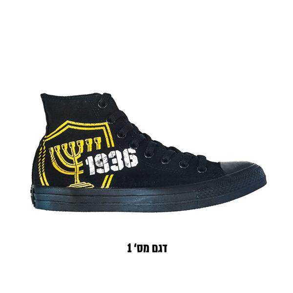"""נעלי All Start בית""""ר ירושלים"""