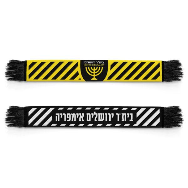 """צעיף בית""""ר ירושלים אימפריה"""