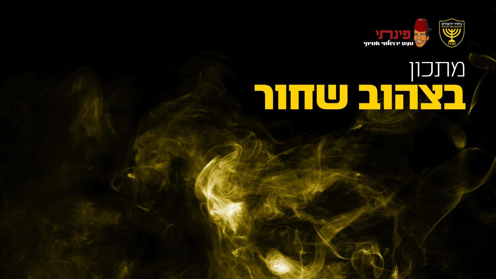 מתכון בצהוב שחור