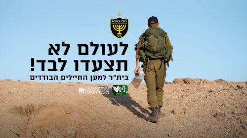 """בית""""ר """"גשם"""" ירושלים מתגייסת למען החיילים הבודדים"""
