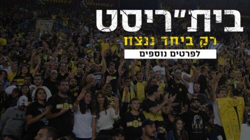 """עם שני ילדים בחינם: בית""""ר ירושלים מציגה את מועדון הבית""""ריסט הייחודי"""